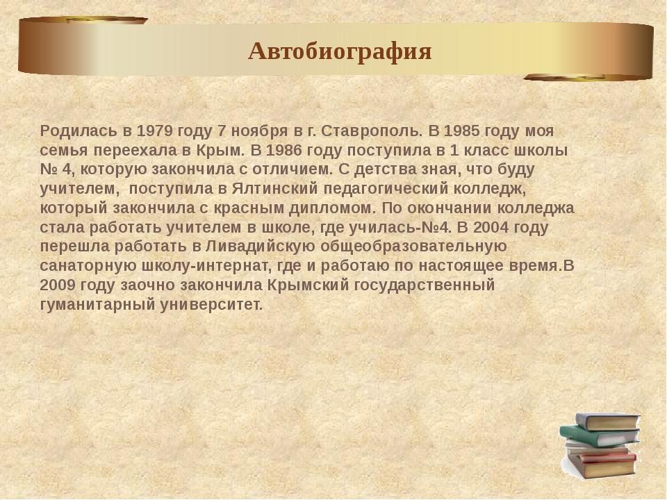 Родилась в 1979 году 7 ноября в г. Ставрополь. В 1985 году моя семья переехал...