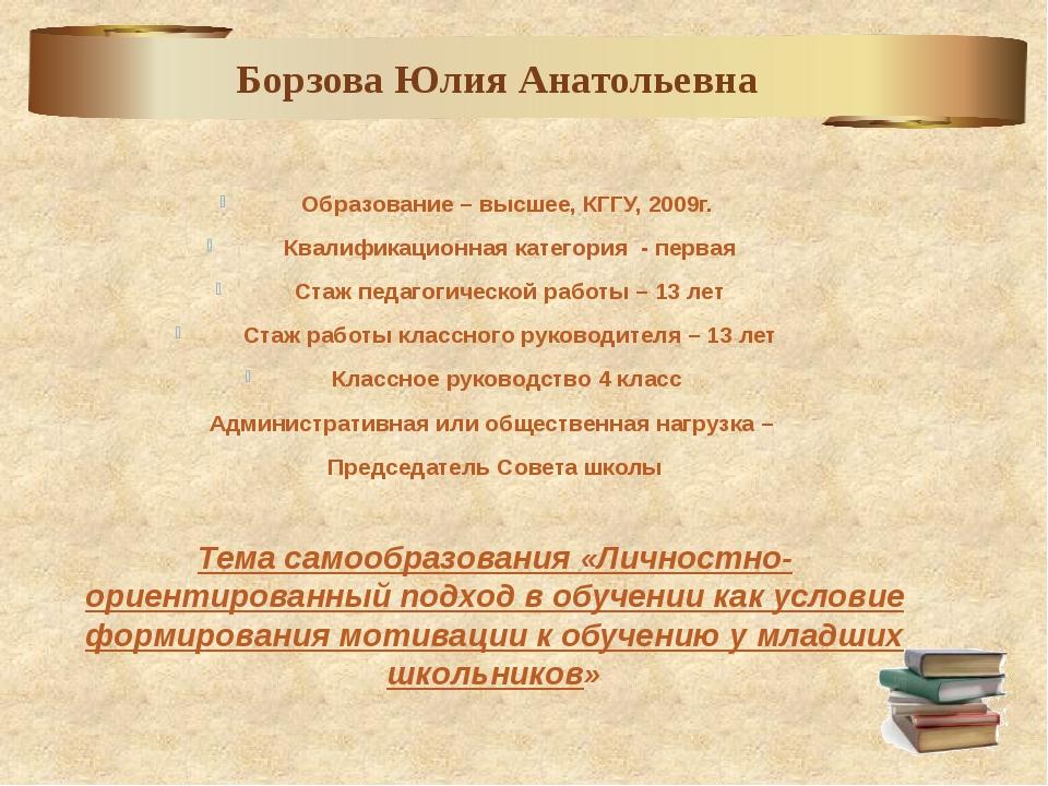 Образование – высшее, КГГУ, 2009г. Квалификационная категория - первая Стаж...