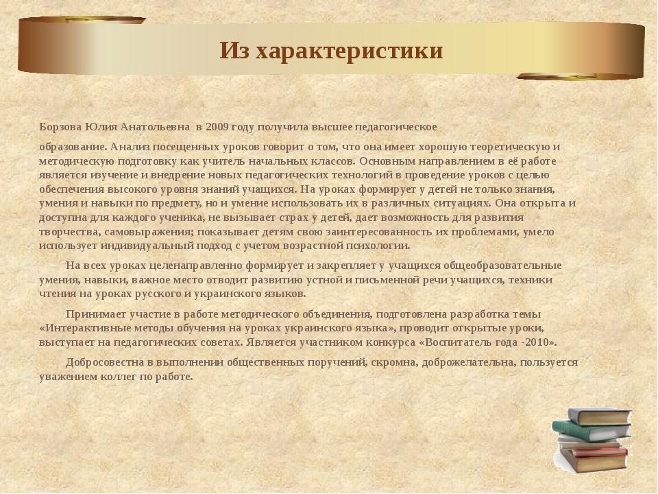 Борзова Юлия Анатольевна в 2009 году получила высшее педагогическое образован...