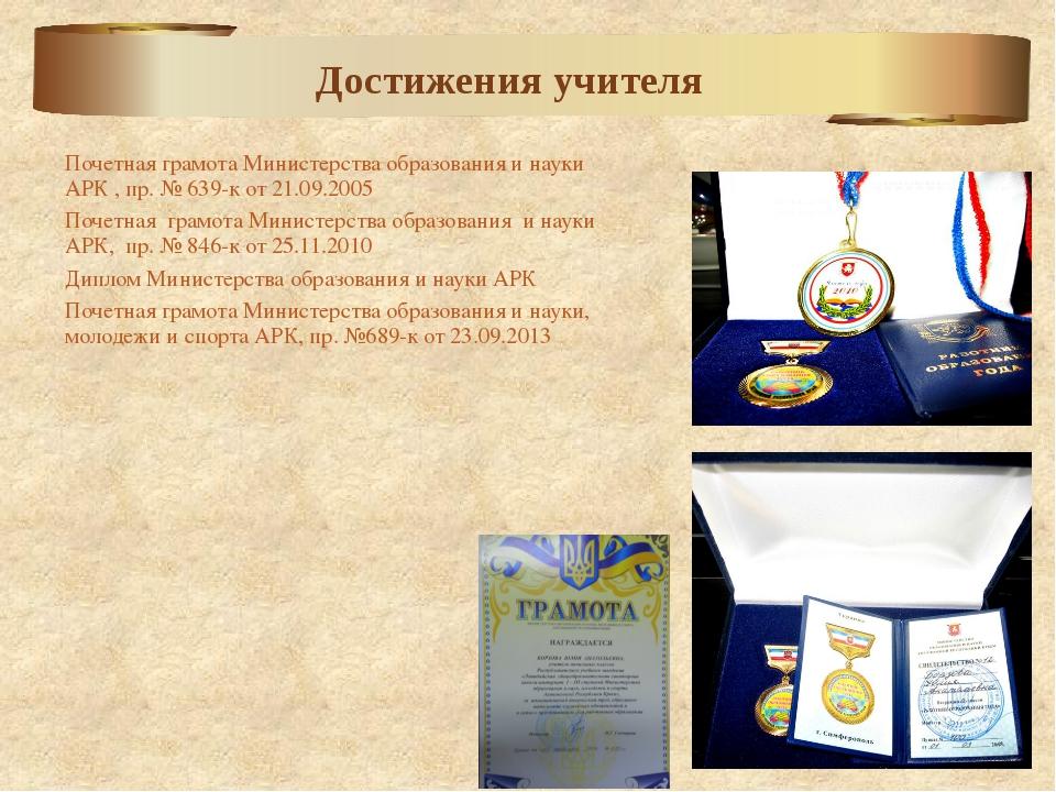 Почетная грамота Министерства образования и науки АРК , пр. № 639-к от 21.09...