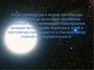 Когда температура в недрах протозвезды повышается до нескольких миллионов кел
