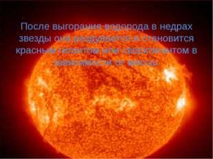 После выгорания водорода в недрах звезды она раздувается и становится красным