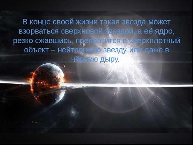 В конце своей жизни такая звезда может взорваться сверхновой звездой, а её яд...