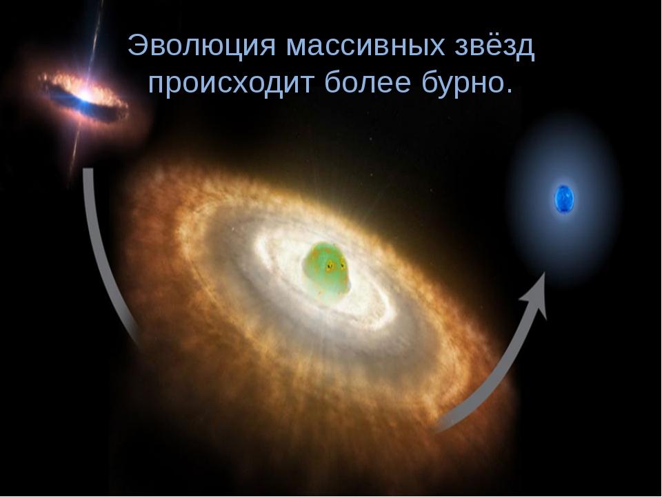 Эволюция массивных звёзд происходит более бурно.