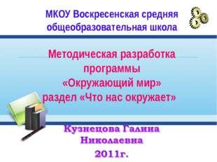 МКОУ Воскресенская средняя общеобразовательная школа Методическая разработка
