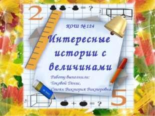 Интересные истории с величинами Работу выполнили: Токовой Денис, Стоян Виктор