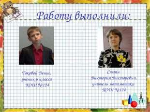 Работу выполнили: Токовой Денис, ученик 6 класса КОШ № 124 Стоян Виктория Вик