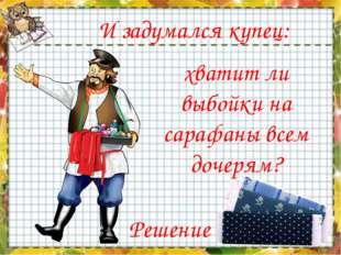 Аршин - одна из главных русских мер длины, использовалась с XVI в. Название п