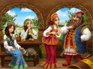 На сарафан первой дочери надо 2 аршина и 3 пяди,