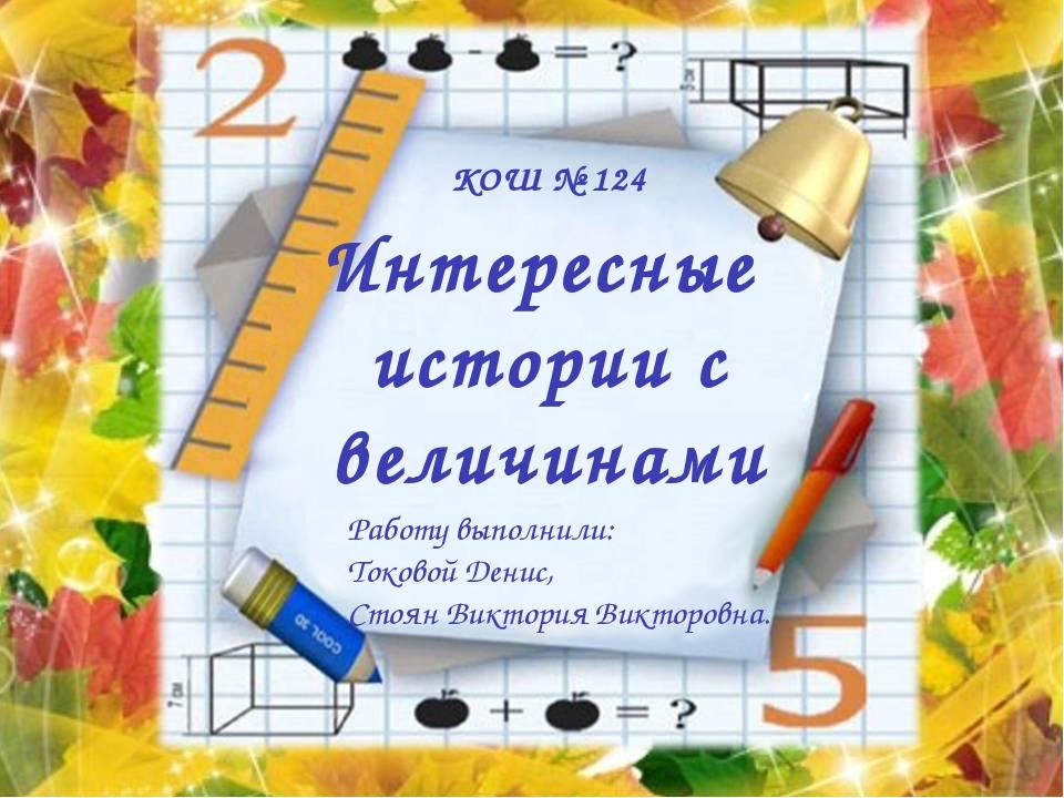 Интересные истории с величинами Работу выполнили: Токовой Денис, Стоян Виктор...