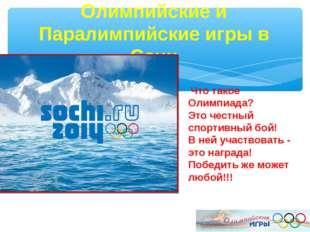 Олимпийские и Паралимпийские игры в Сочи Что такое Олимпиада? Это честный спо