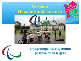 Символ Паралимпийских игр олицетворение гармонии разума, тела и духа