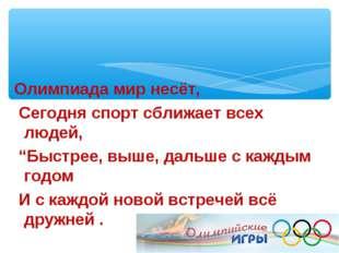 """Олимпиада мир несёт, Сегодня спорт сближает всех людей, """"Быстрее, выше, дальш"""