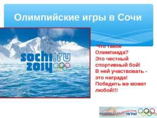Олимпийские игры в Сочи Что такое Олимпиада? Это честный спортивный бой! В не