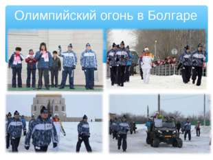 Олимпийский огонь в Болгаре