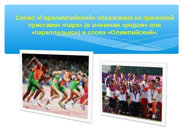 Слово «Паралимпийский» образовано из греческой приставки «пара» (в значении «...