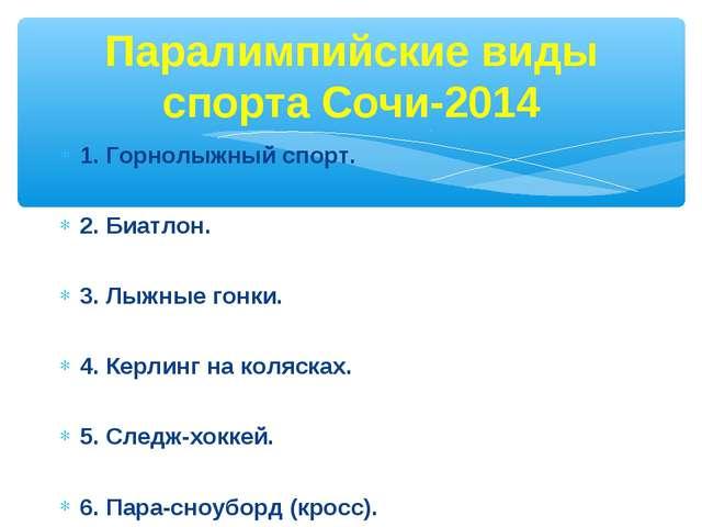 Паралимпийские виды спорта Сочи-2014 1. Горнолыжный спорт. 2. Биатлон. 3. Лыж...