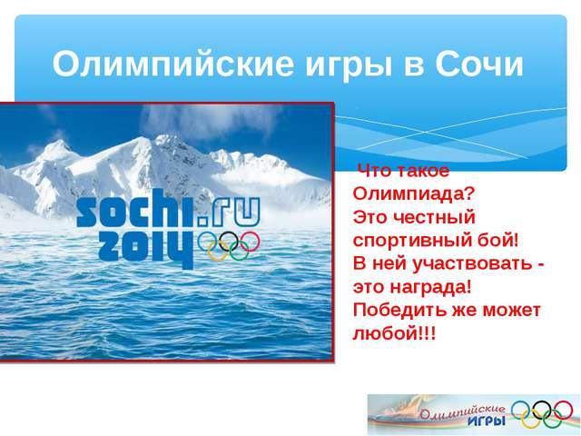 Олимпийские игры в Сочи Что такое Олимпиада? Это честный спортивный бой! В не...