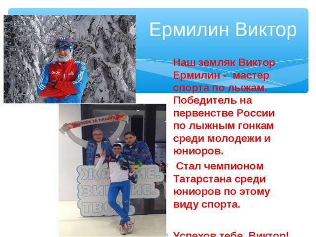 Ермилин Виктор Наш земляк Виктор Ермилин - мастер спорта по лыжам. Победитель...