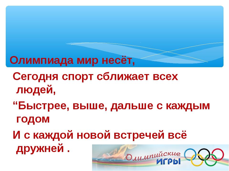 """Олимпиада мир несёт, Сегодня спорт сближает всех людей, """"Быстрее, выше, дальш..."""