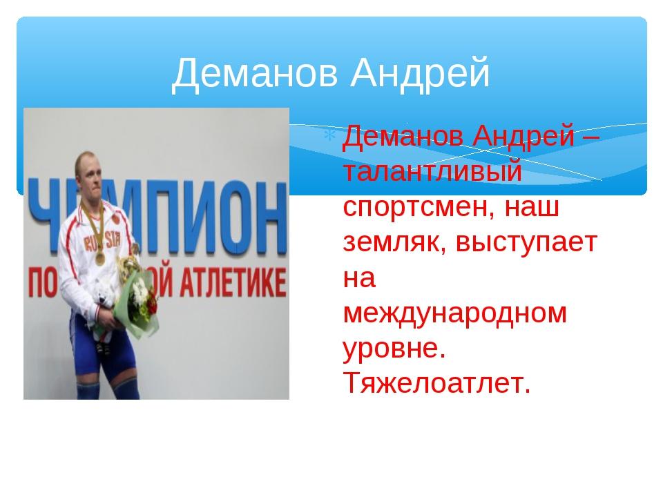Деманов Андрей Деманов Андрей –талантливый спортсмен, наш земляк, выступает н...