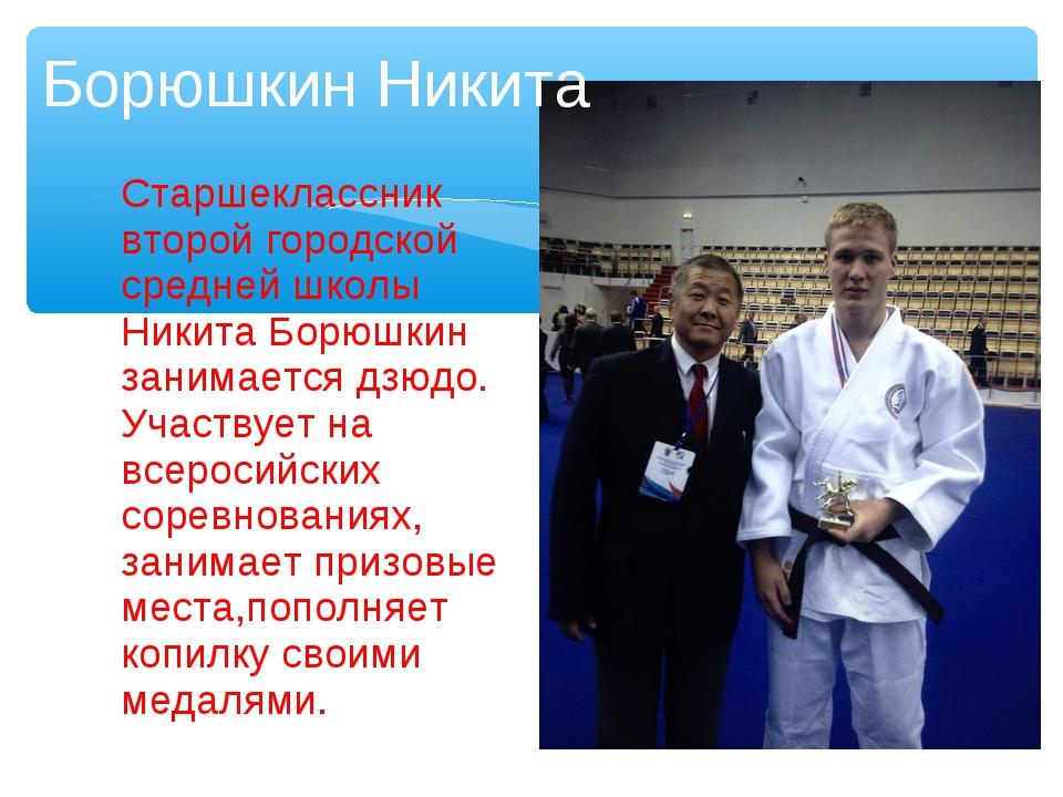 Старшеклассник второй городской средней школы Никита Борюшкин занимается дзюд...