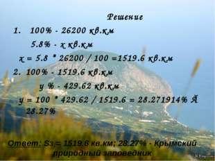Ответ: Sз = 1519.6 кв.км; 28.27% - Крымский природный заповедник Решение 1. 1