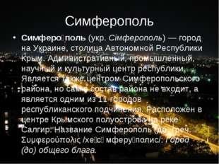 Симферополь Симферо́поль (укр. Сімферополь)— город на Украине, столица Автон