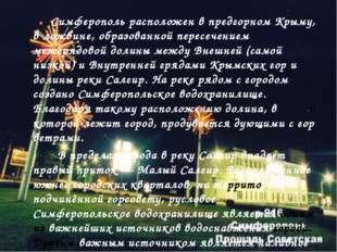 Симферополь расположен в предгорном Крыму, в ложбине, образованной пересечен