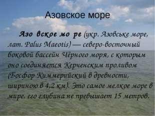 Азовское море Азо́вское мо́ре (укр. Азовське море, лат.Palus Maeotis) — севе