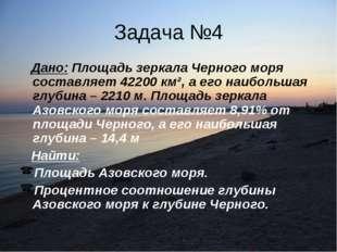Задача №4 Дано: Площадь зеркала Черного моря составляет 42200 км², а его наиб