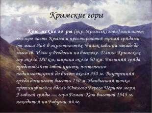 Крымские горы Кры́мские го́ры (укр. Кримські гори) занимают южную часть Крыма
