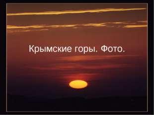 Крымские горы. Фото.