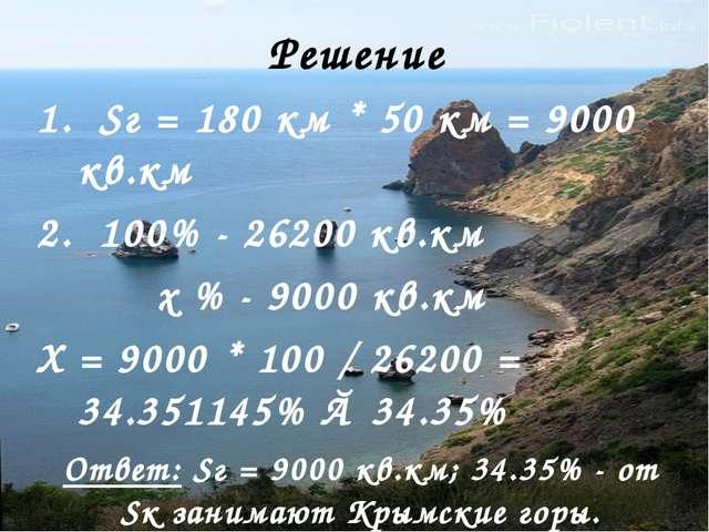 Ответ: Sг = 9000 кв.км; 34.35% - от Sк занимают Крымские горы. Решение 1. Sг...