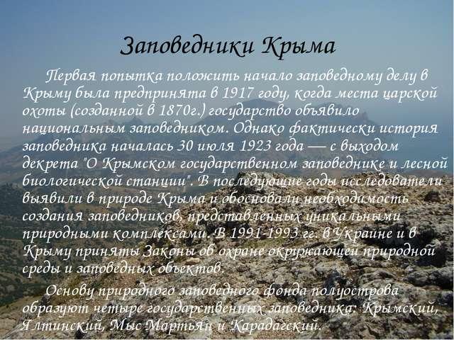 Заповедники Крыма Первая попытка положить начало заповедному делу в Крыму был...