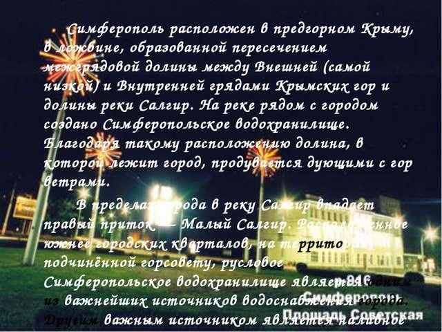 Симферополь расположен в предгорном Крыму, в ложбине, образованной пересечен...