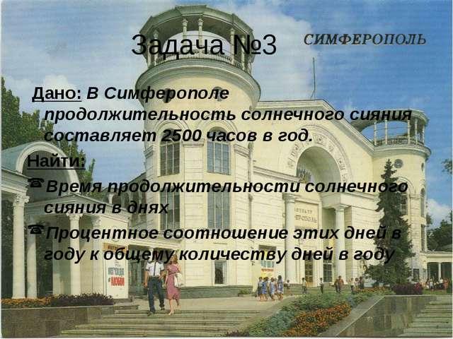 Задача №3 Дано: В Симферополе продолжительность солнечного сияния составляет...