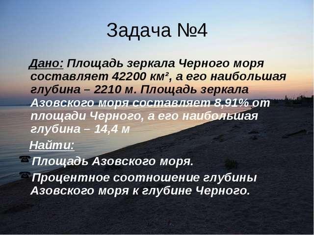 Задача №4 Дано: Площадь зеркала Черного моря составляет 42200 км², а его наиб...
