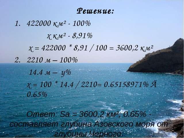 Ответ: Sа = 3600,2 км²; 0.65% - составляет глубина Азовского моря от глубины...