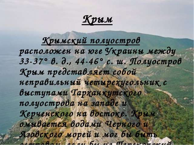 Крым Крымский полуостров расположен на юге Украины между 33-37° в. д., 44-46°...
