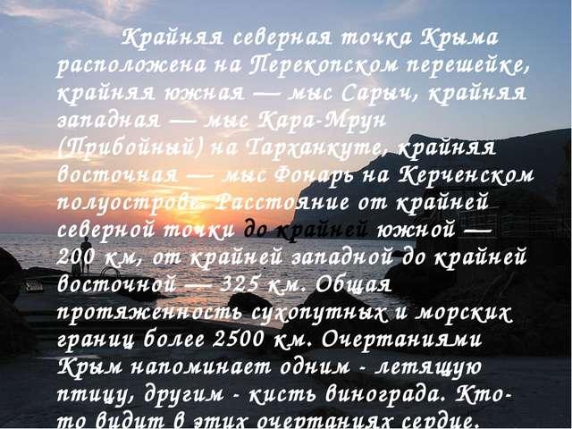 Крайняя северная точка Крыма расположена на Перекопском перешейке, крайняя ю...