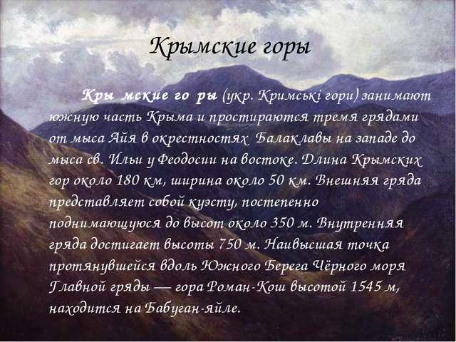 Крымские горы Кры́мские го́ры (укр. Кримські гори) занимают южную часть Крыма...
