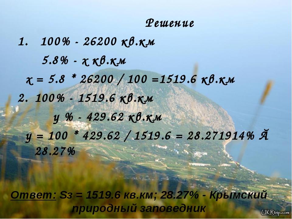Ответ: Sз = 1519.6 кв.км; 28.27% - Крымский природный заповедник Решение 1. 1...