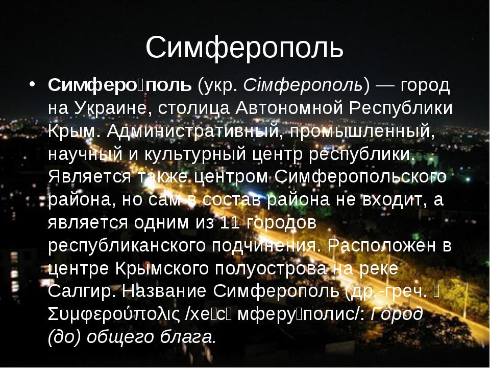 Симферополь Симферо́поль (укр. Сімферополь)— город на Украине, столица Автон...