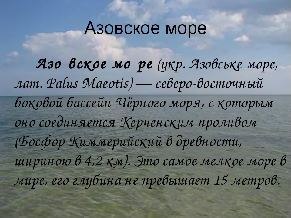 Азовское море Азо́вское мо́ре (укр. Азовське море, лат.Palus Maeotis) — севе...