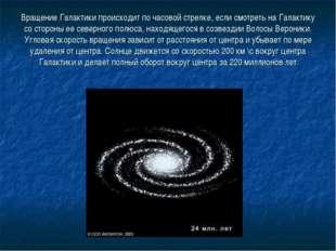 Вращение Галактики происходит по часовой стрелке, если смотреть на Галактику