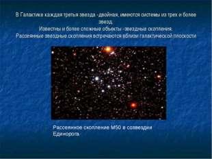 В Галактике каждая третья звезда -двойная, имеются системы из трех и более зв