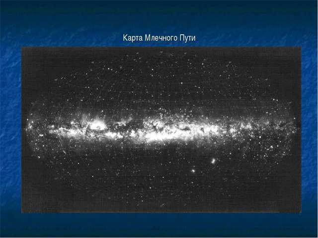 Карта Млечного Пути