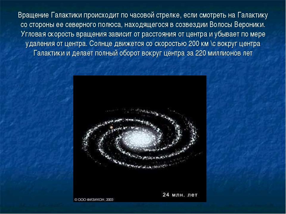 Вращение Галактики происходит по часовой стрелке, если смотреть на Галактику...