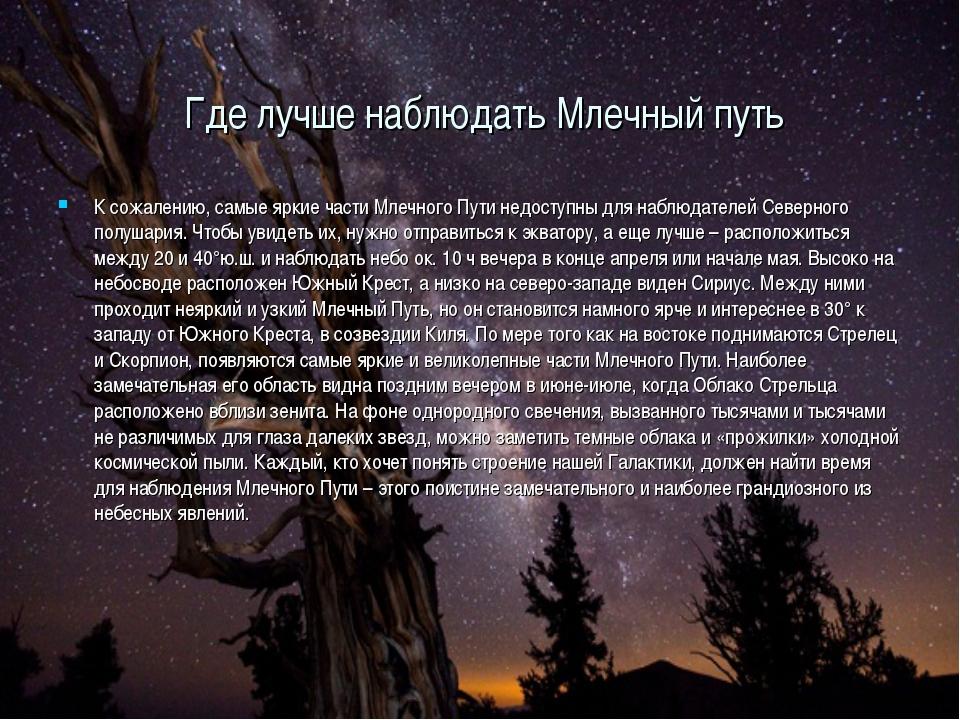 Где лучше наблюдать Млечный путь К сожалению, самые яркие части Млечного Пути...